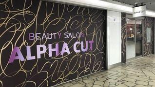 アルファカットファッションワン店