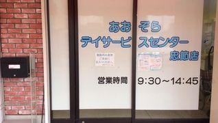あおぞらデイサービスセンター 忠節(ちゅうせつ)店