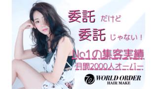 WORLD ORDER 天王寺店