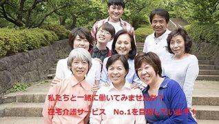 祖師谷大蔵訪問介護サービス