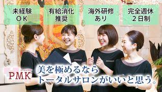 雰囲気のいいサロン★第1位★トータルエステPMK【横浜店】