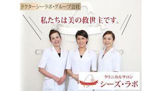 クリニカルサロン シーズ・ラボ 大阪梅田店