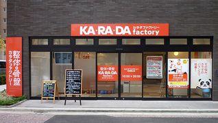 カラダファクトリー日本橋馬喰町店