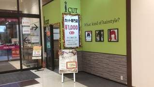 1,000円カット専門店 icut イオンタウン熱田千年店