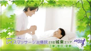 レイスマッサージ治療院(江東)
