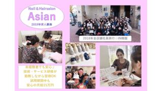 ネイル&ヘアーサロン  アジアン 沖縄那覇国際通りカーゴス店
