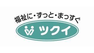 ツクイ・サンシャイン町田東館