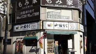 もみ家 五反田東口店