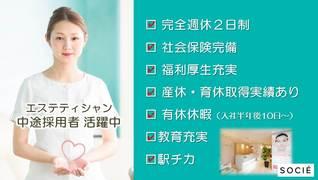 株式会社ソシエ・ワールド (悠 YU,THE SPA(ユウザスパ)店)のイメージ