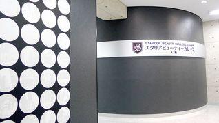 理容師・美容師養成学校スタリアビューティカレッジ