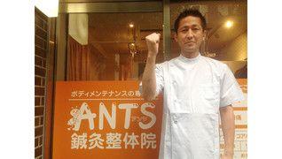 ANTS鍼灸整体院