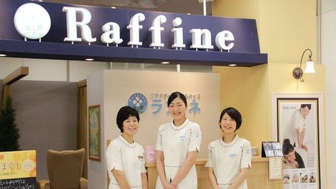 ラフィネ イオン新潟西店