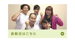 KCSセンター岡山/倉敷店