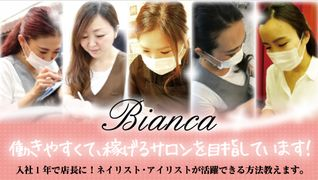 株式会社UIM (Bianca luce 渋谷店)のイメージ