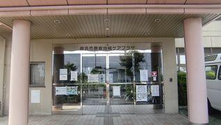 横浜市原宿地域ケアプラザ