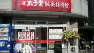 三鷹太子堂鍼灸接骨院(タイシドウ)