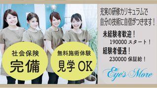 アイズモア八王子店-Eyelash&Gelnail-
