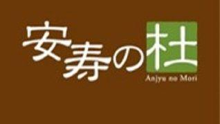 安寿の杜 江坂センター