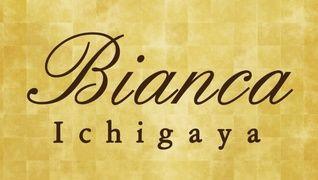 Bianca(ビアンカ)市ヶ谷店