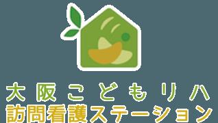 大阪こどもリハ訪問看護ステーション
