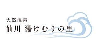 セントラル都市開発株式会社 (天然温泉 仙川 湯けむりの里)のイメージ