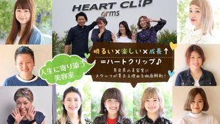 HEART CLIP Notice