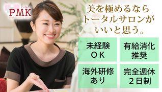 雰囲気のいいサロン★第1位★トータルエステPMK【大阪天王寺店】