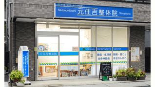 大川カイロプラクティックセンター 元住吉整体院