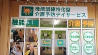 GENKINEXT足利朝倉町
