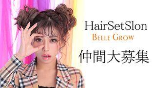 ヘアセットサロン【BELLE GROW】