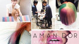 Aman D'or一宮店
