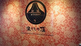 ほぐしの頂(石橋駅前店)