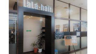 LALA-HAIR 北広島店