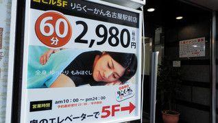 ほぐし処りらくーかん 名古屋駅前店