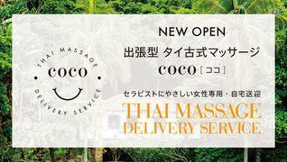 タイ古式マッサージ COCO