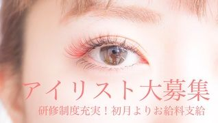 Eye Lash Salon Vivi~太田川店~