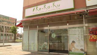 Re.Ra.Ku ココネ上福岡店(リラク)