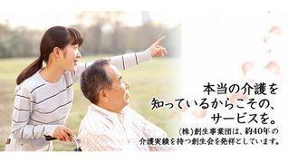 グッドケア・西東京 [食事介助スタッフ]