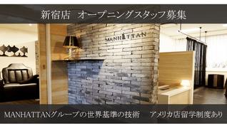 MANHATTAN新宿店