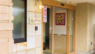 小規模多機能型居宅介護 カーロガーデン桜