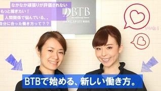 バイオエステBTB名古屋店【総合職募集】