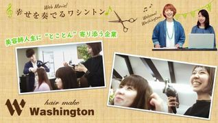 hair make Washington福富店
