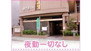 社会福祉法人 大阪市天王寺区社会福祉協議会