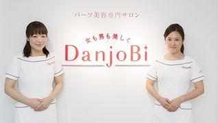 日本初!!【会員制パーツ美容専門サロン】DanjoBi