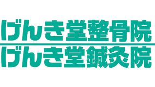 げんき堂鍼灸整骨院イトーヨーカドー竹ノ塚