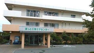 ほっと三芳ケアセンター