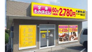 リラクゼーション Dr ほぐれ 連島店