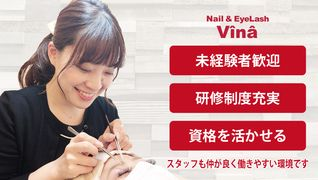 Nail&EyeLashVina ゆめタウン廿日市店