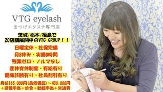 VTG eyelash 宇都宮店
