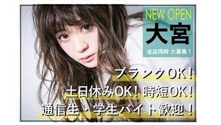 COVER HAIR(カバーヘアー) / mod's hair(モッズヘアー)【スタイリスト募集】